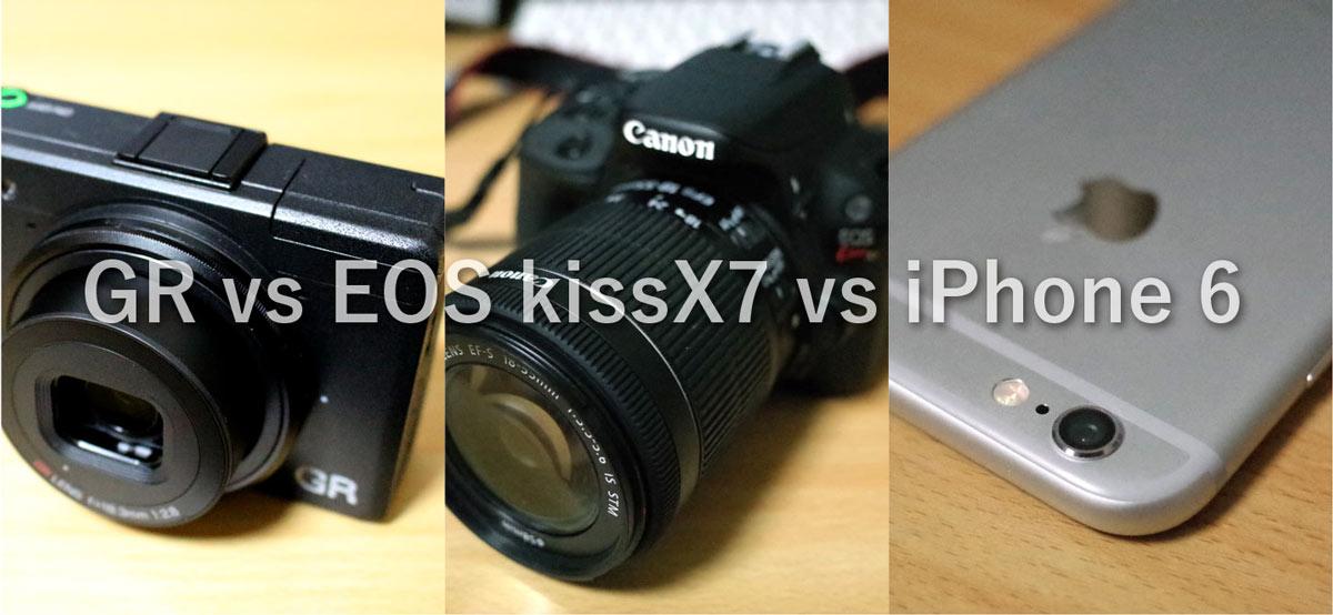 GRとkissX7とiPhone6