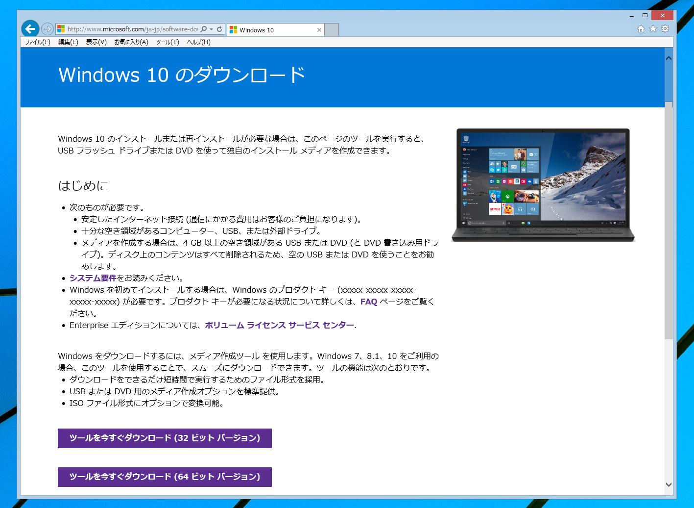 Windows 10 のISOファイルのダウンロード