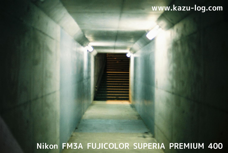 夜のトンネル(Nikon FM3A)