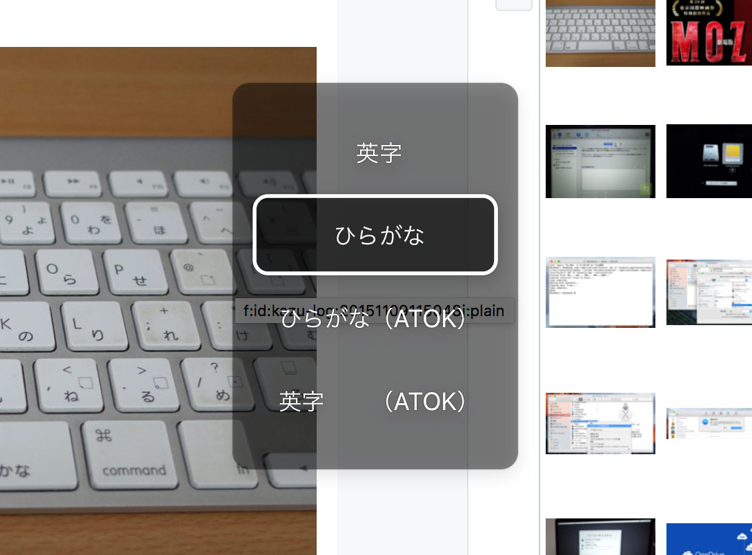Macの日本語切り替え