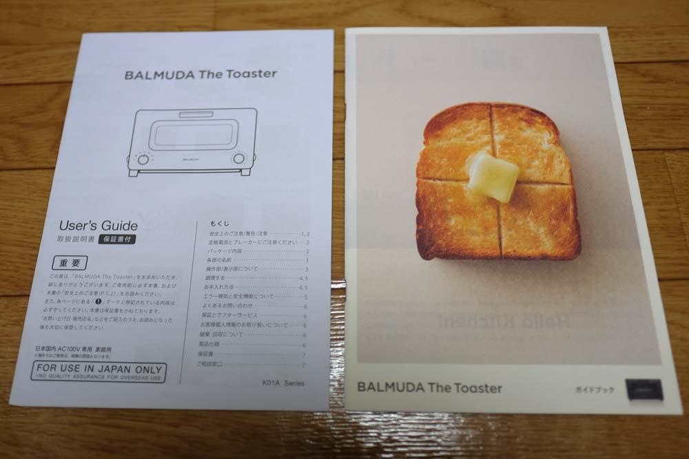 バルミューダトーストのガイドブック