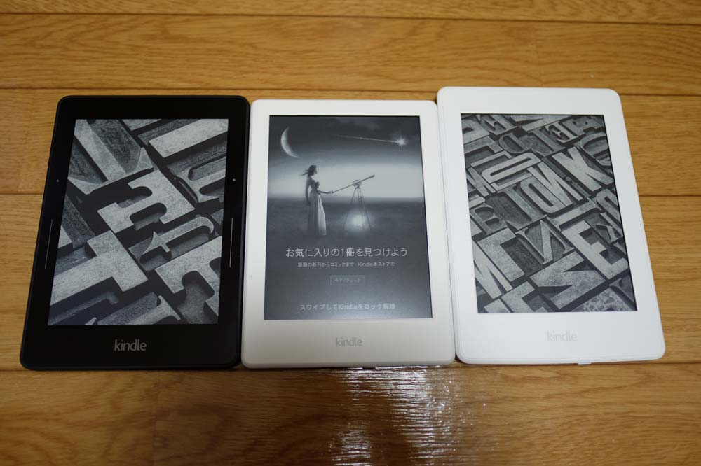 Kindle Voyage、Kindle、Kindle Paperwhiteを並べた