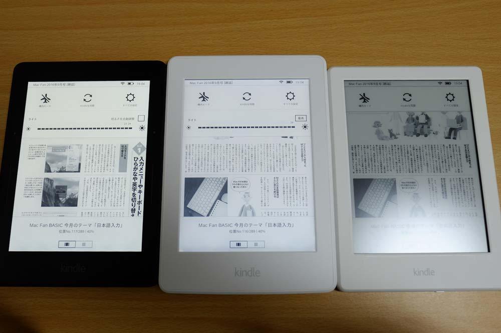 Kindleのバックライト比較