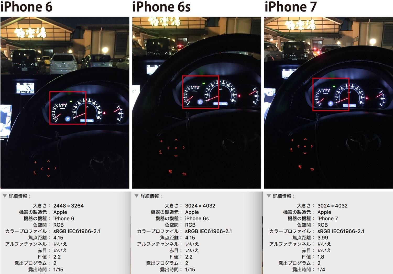 iPhone7 カメラの撮影比較 夜間撮影1