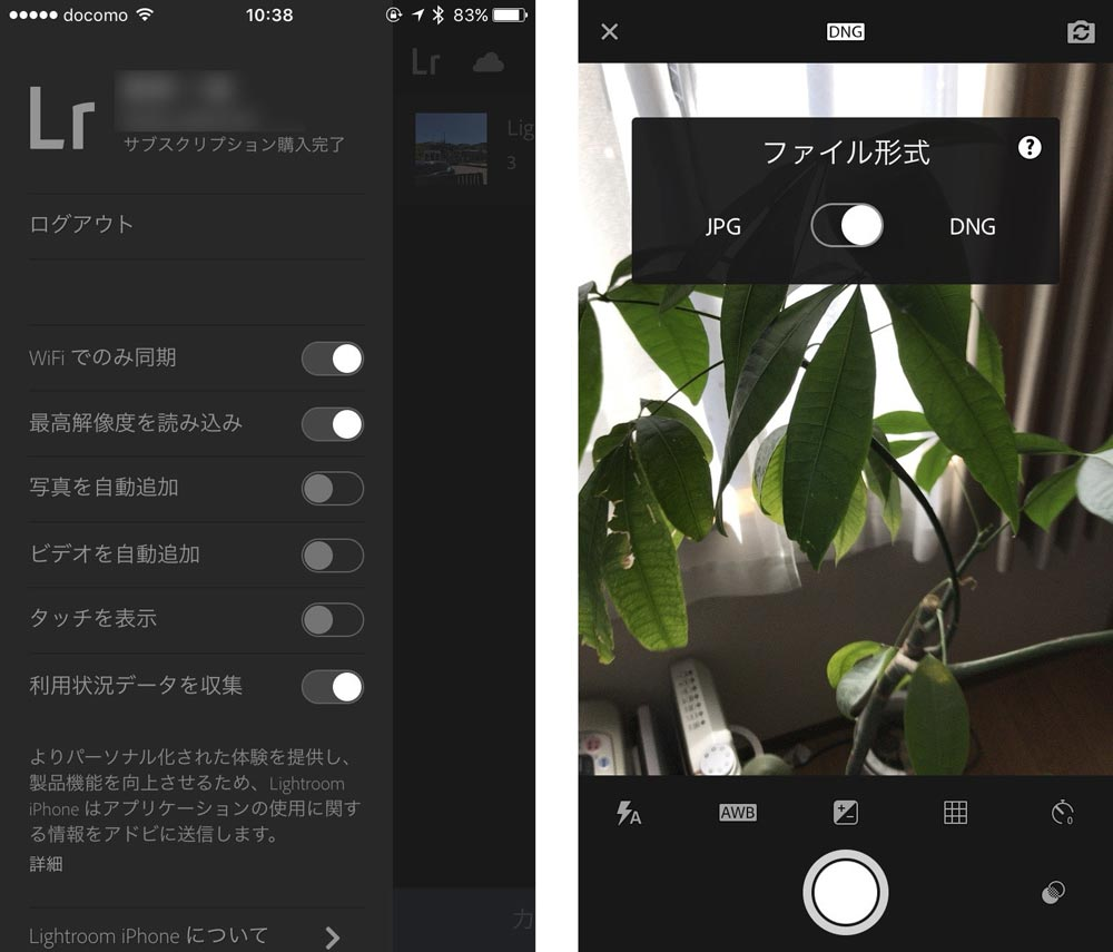 iOS版 Adobe Photoshop Lightroomの設定