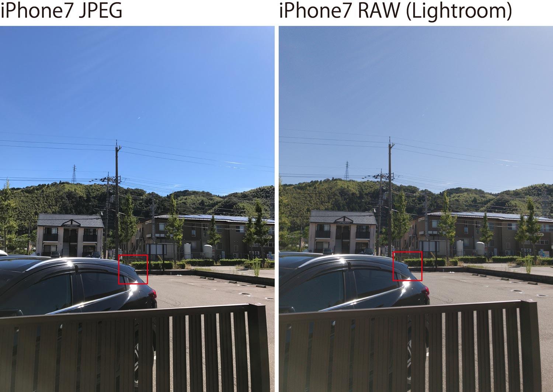 iPhone7 RAWとJPEGの画質違い③