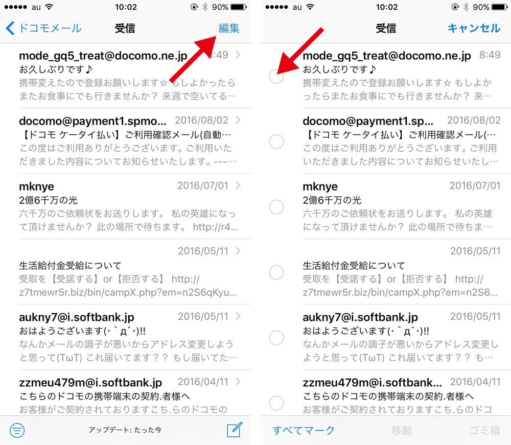 iOS10 メール一括削除方法2