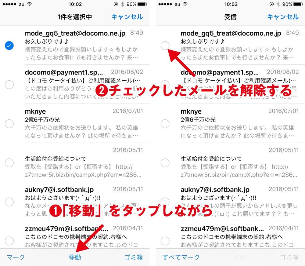 iOS10 メール一括削除方法3