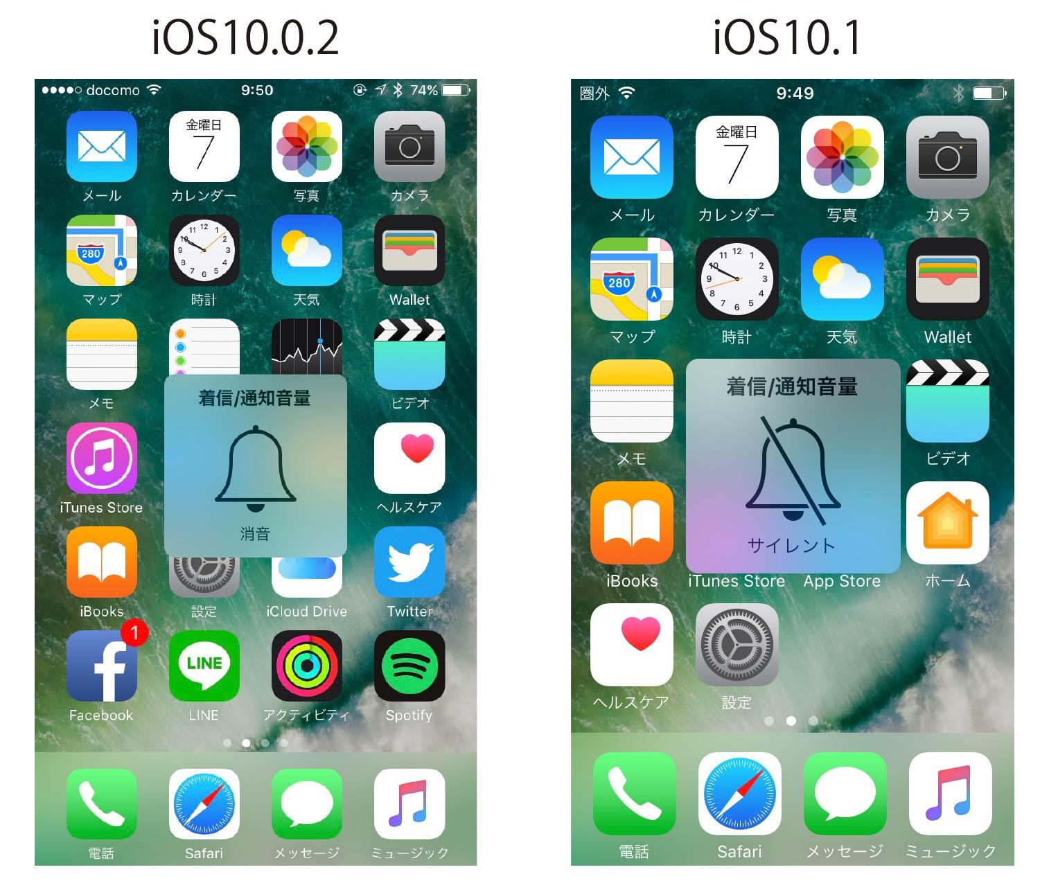 シャッター無音化 iPhone