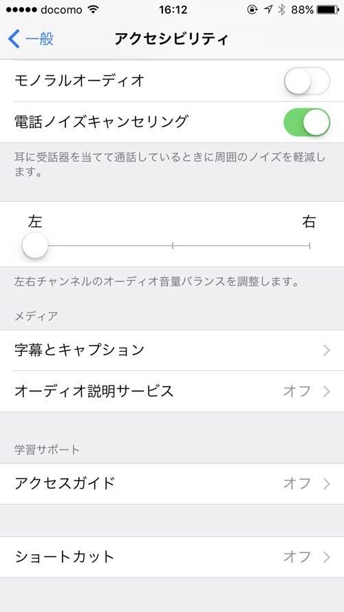 f:id:kazu-log:20161007161505j:plain