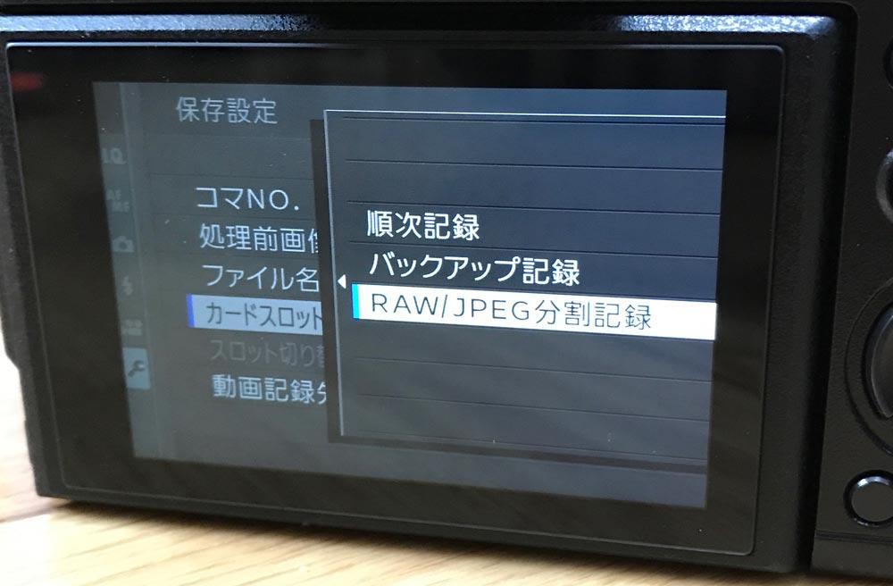 X-T2 デュアルカードスロット