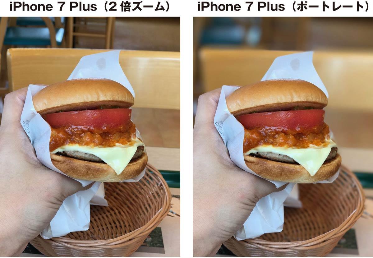 iPhone 7 Plus ポートレートモード6