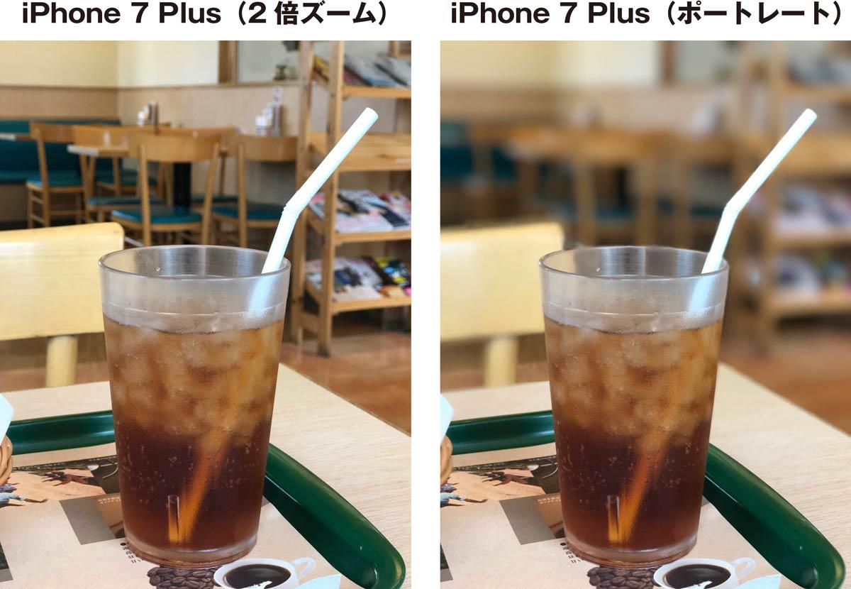 iPhone 7 Plus ポートレートモード7
