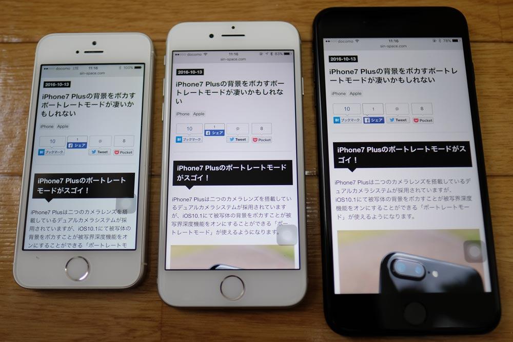 iPhoneの比較2
