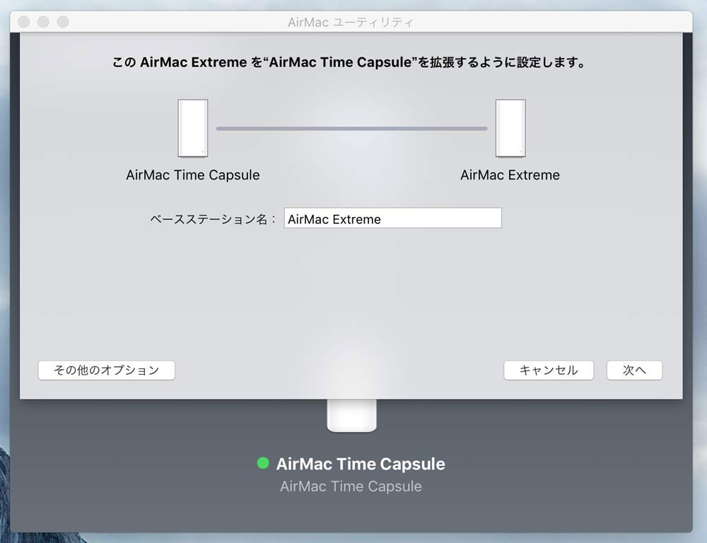 AirMac Extremeを中継機にする設定2