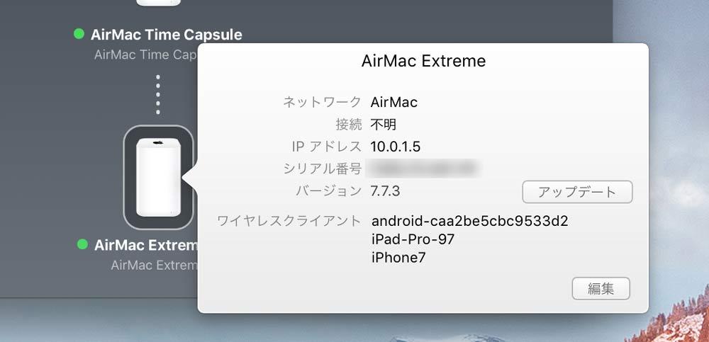 AirMac Extremeを中継機にする設定6