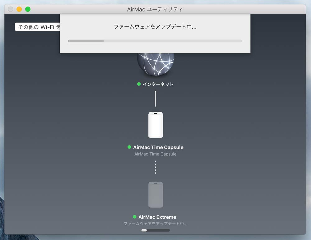AirMac Extreme ファームウェアアップデート