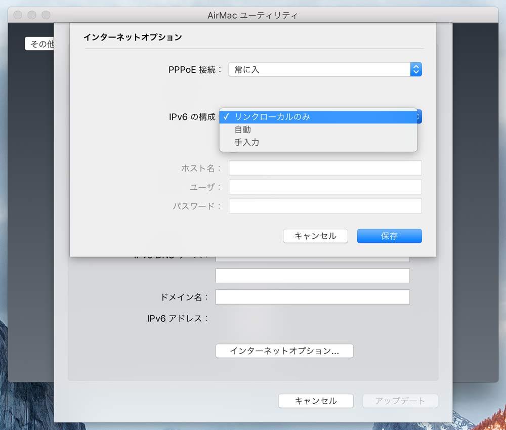 AirMacユーティリティの設定3
