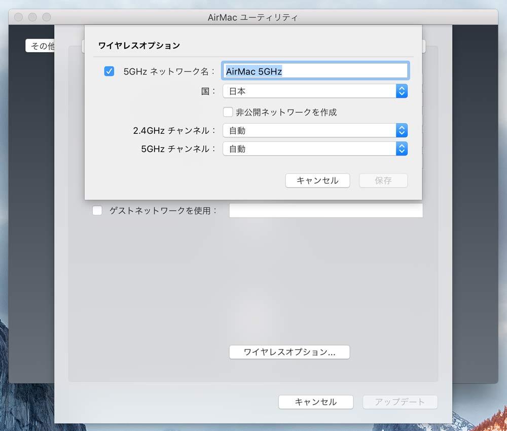 AirMacユーティリティの設定5