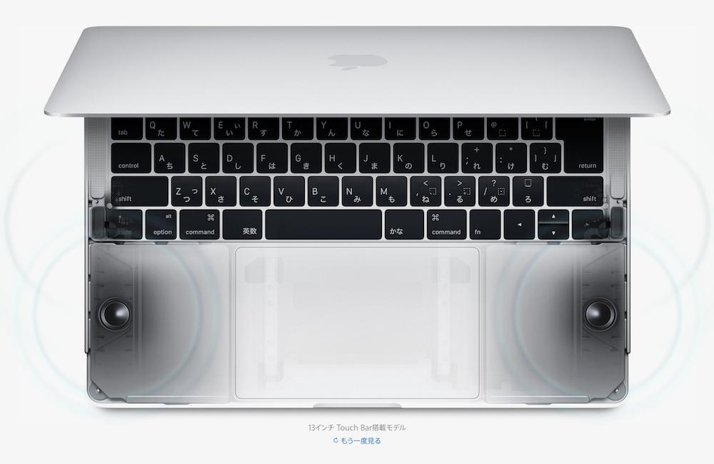 MacBook Pro 2016のスピーカー