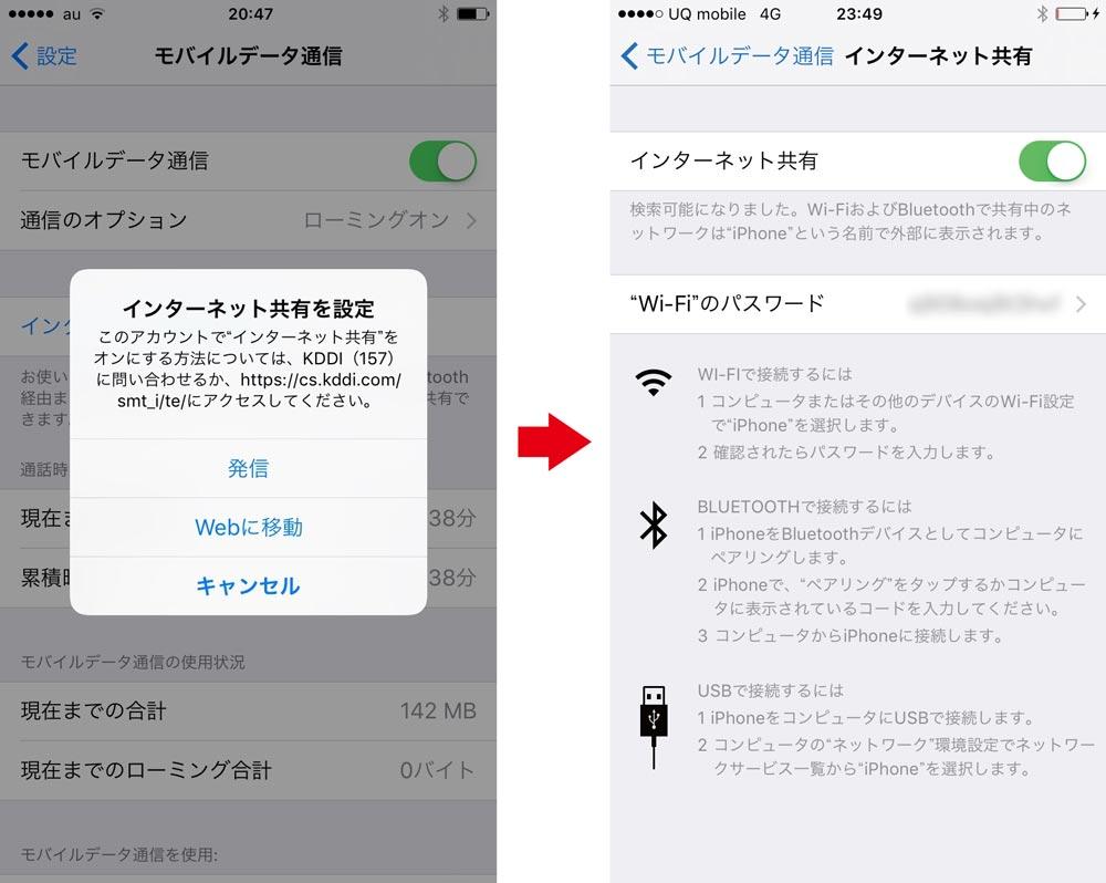 UQ mobile テザリング