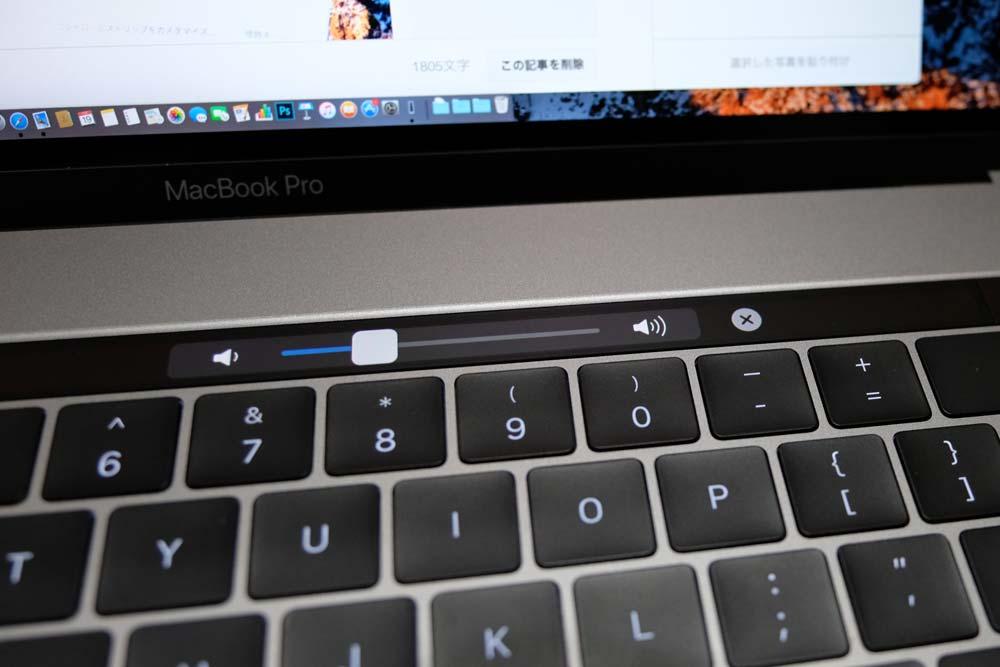 MacBook Pro Late 2016 タッチバー 音量調整