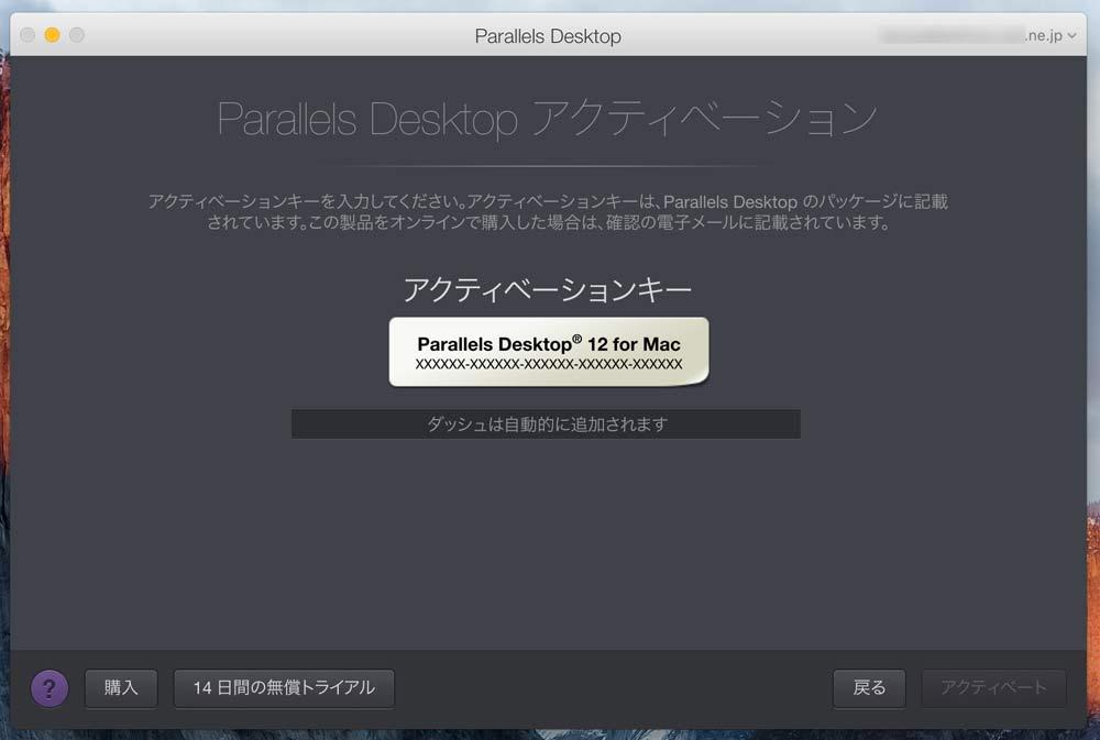 Paralles Desktop アクティベート