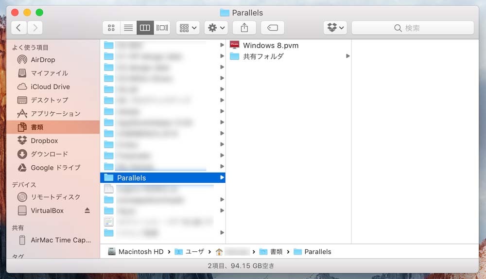 Paralles Desktop データを移行する
