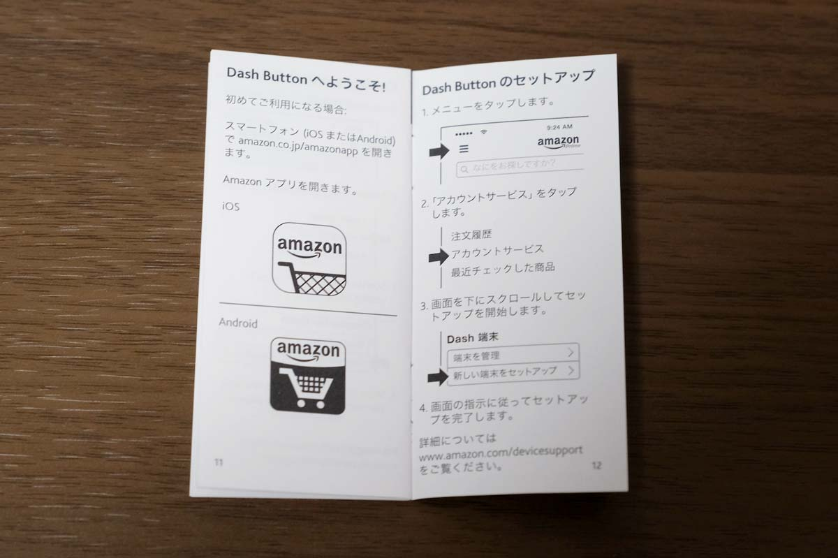 Amazon Dash Buttonの説明書