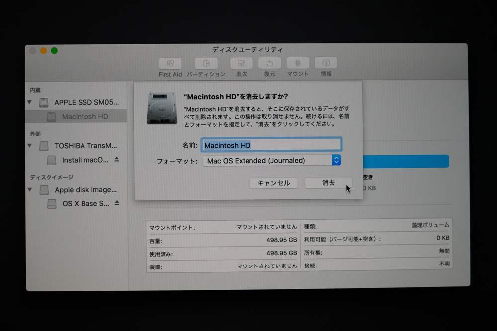 macOS SSD消去