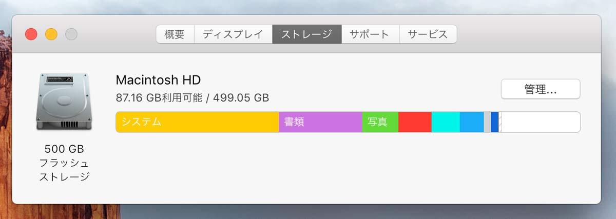 Macのストレージ容量