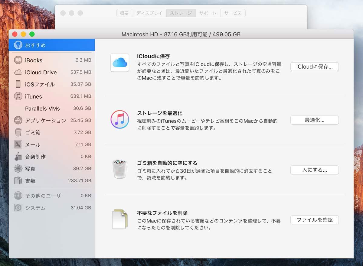 Macのストレージを管理する