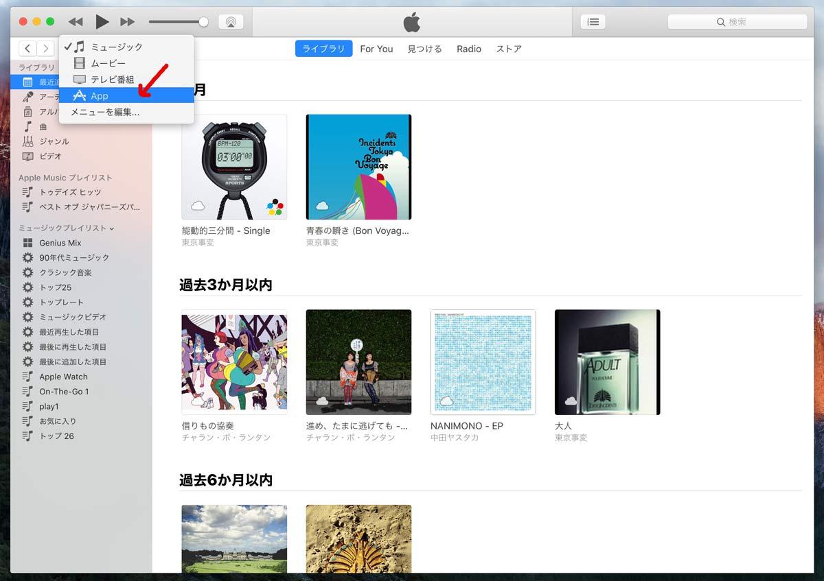 iTunesのAppを開く
