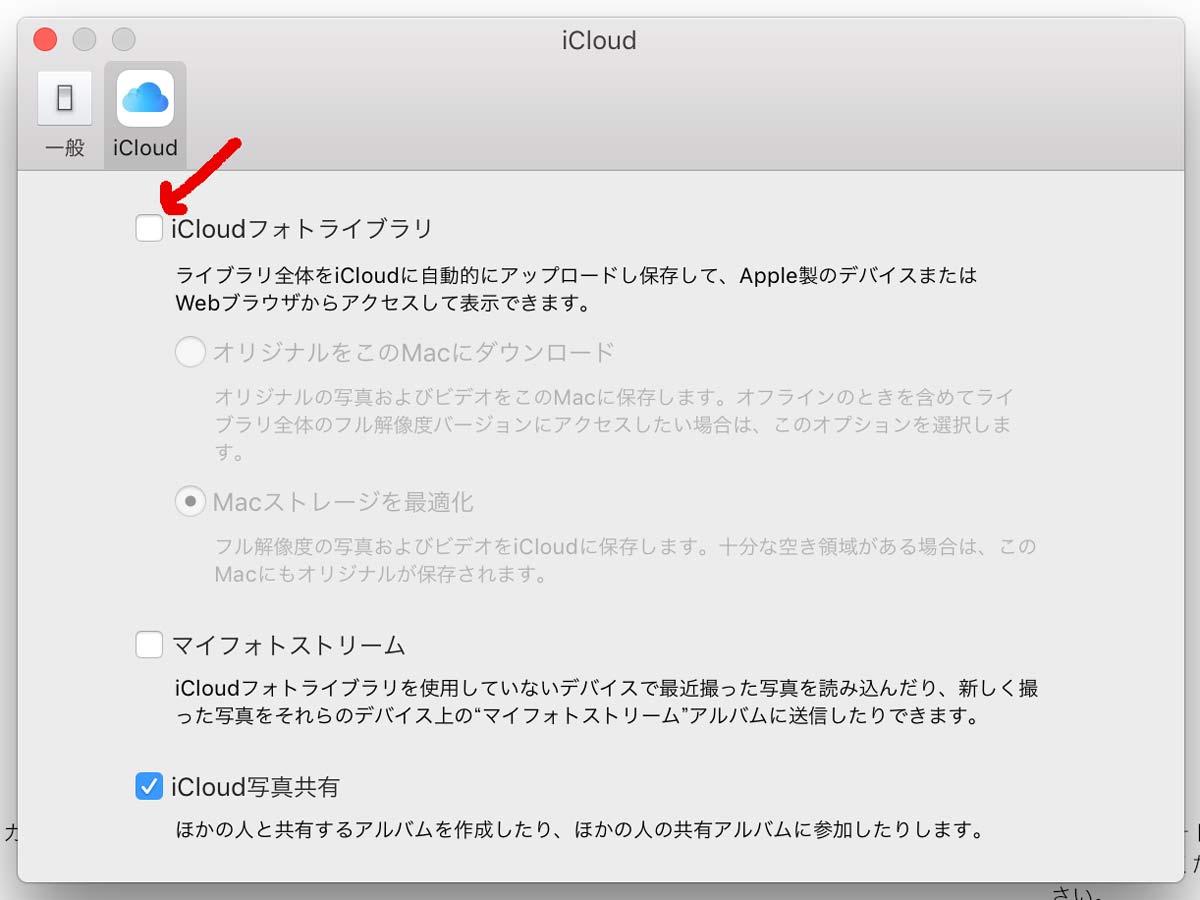 iCloudフォトライブラリを有効に