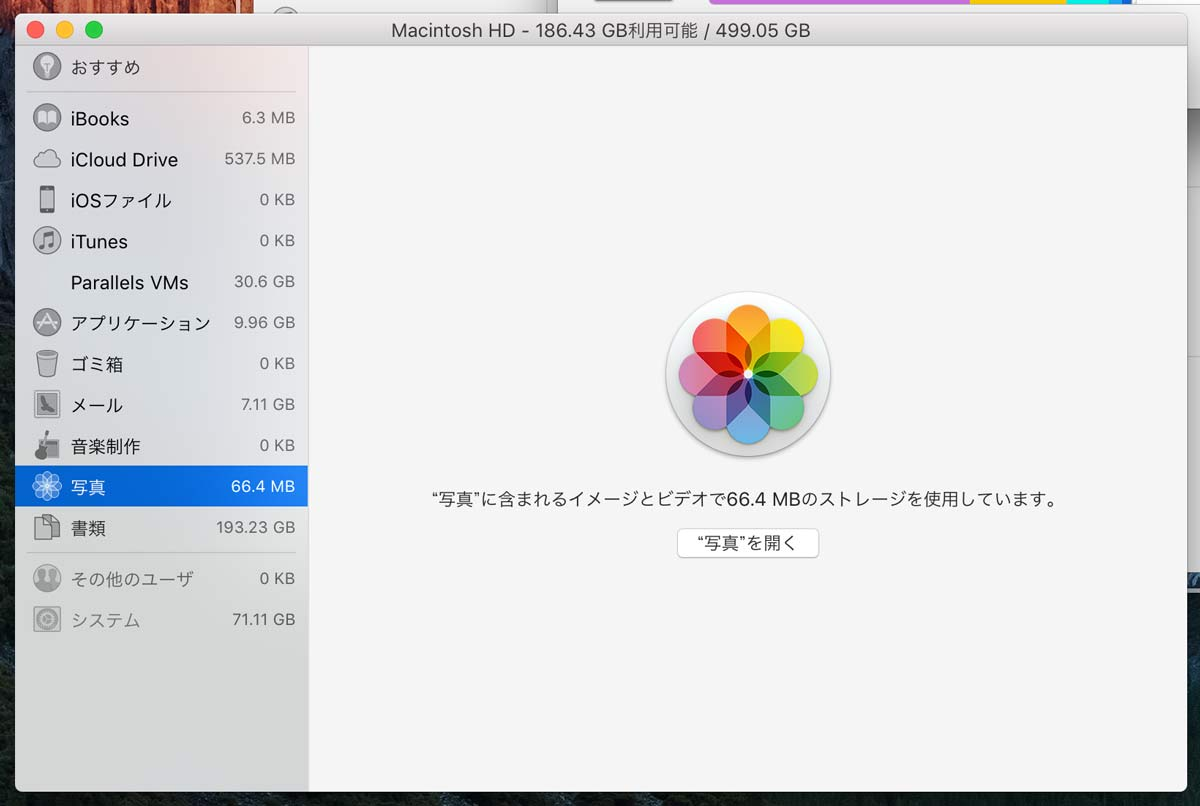 mac-storage-Optimisation:5163409