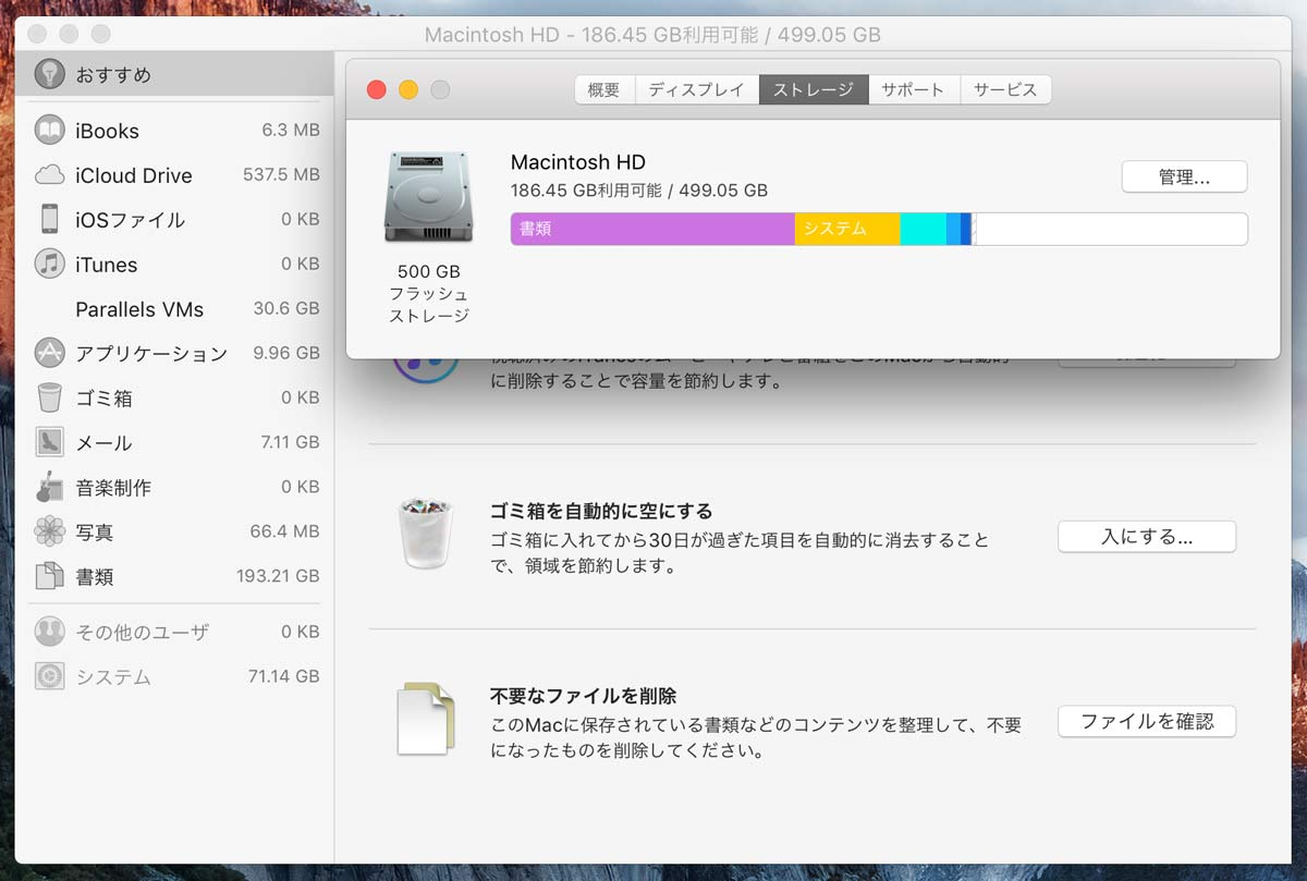 mac-storage-Optimisation:5180106