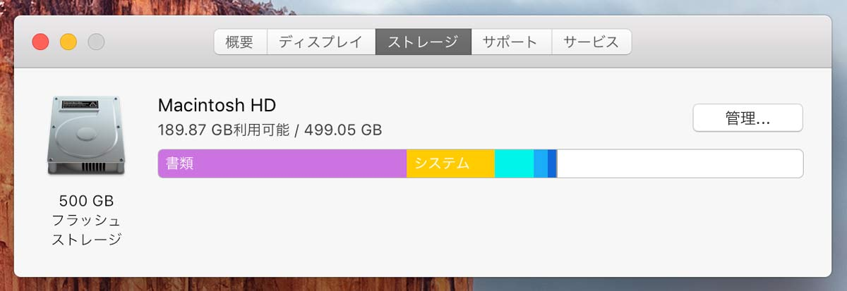 mac-storage-Optimisation:5182615