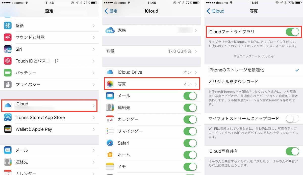 iCloudフォトライブラリの設定