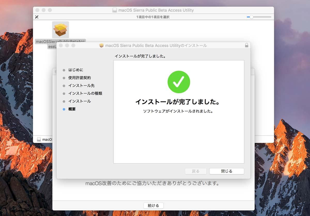 macOSパブリックベータアクセスユーティリティをインストール