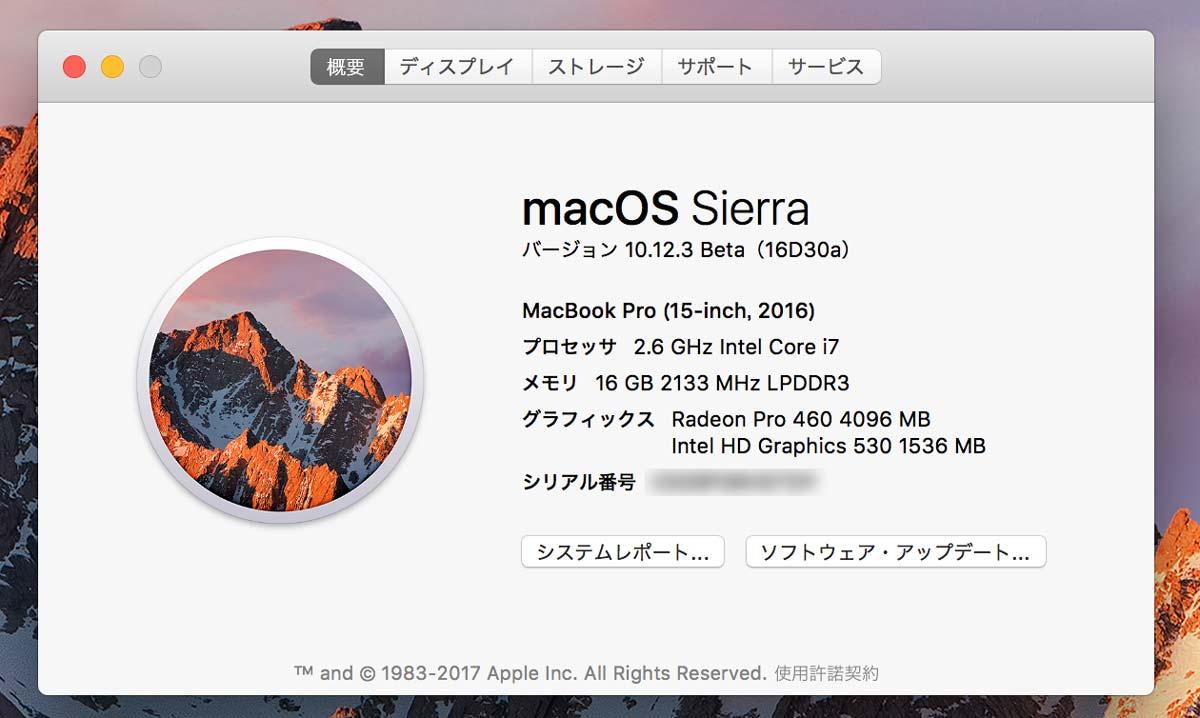 Macのシステム構成