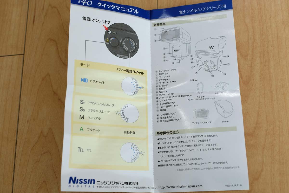 Nissin i40(富士フィルム)の説明書