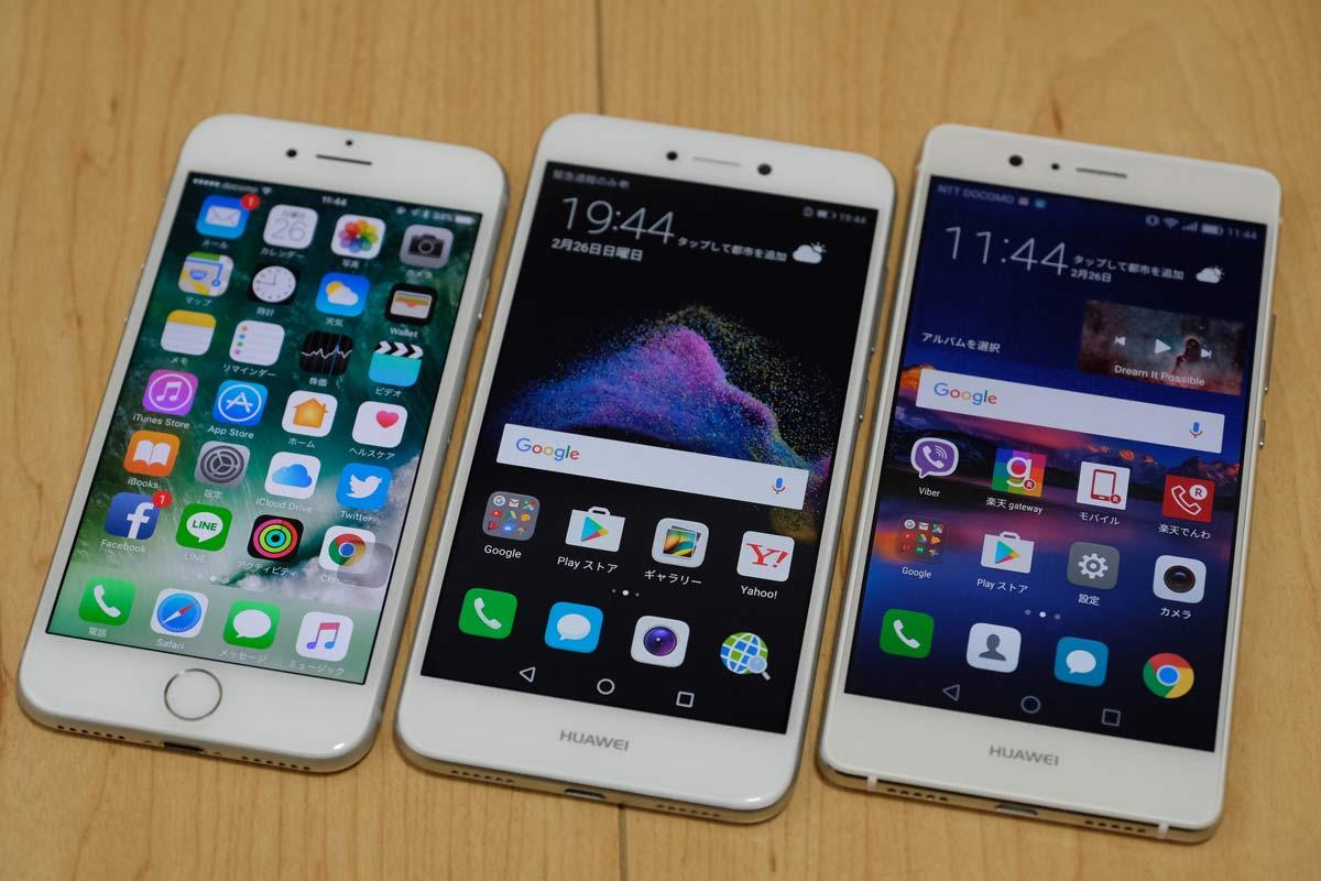 iPhone7とHUAWEI nova liteとP9 lite