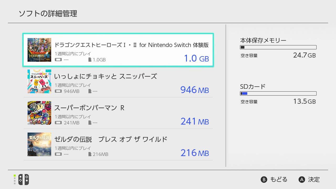 ゲームデータの容量