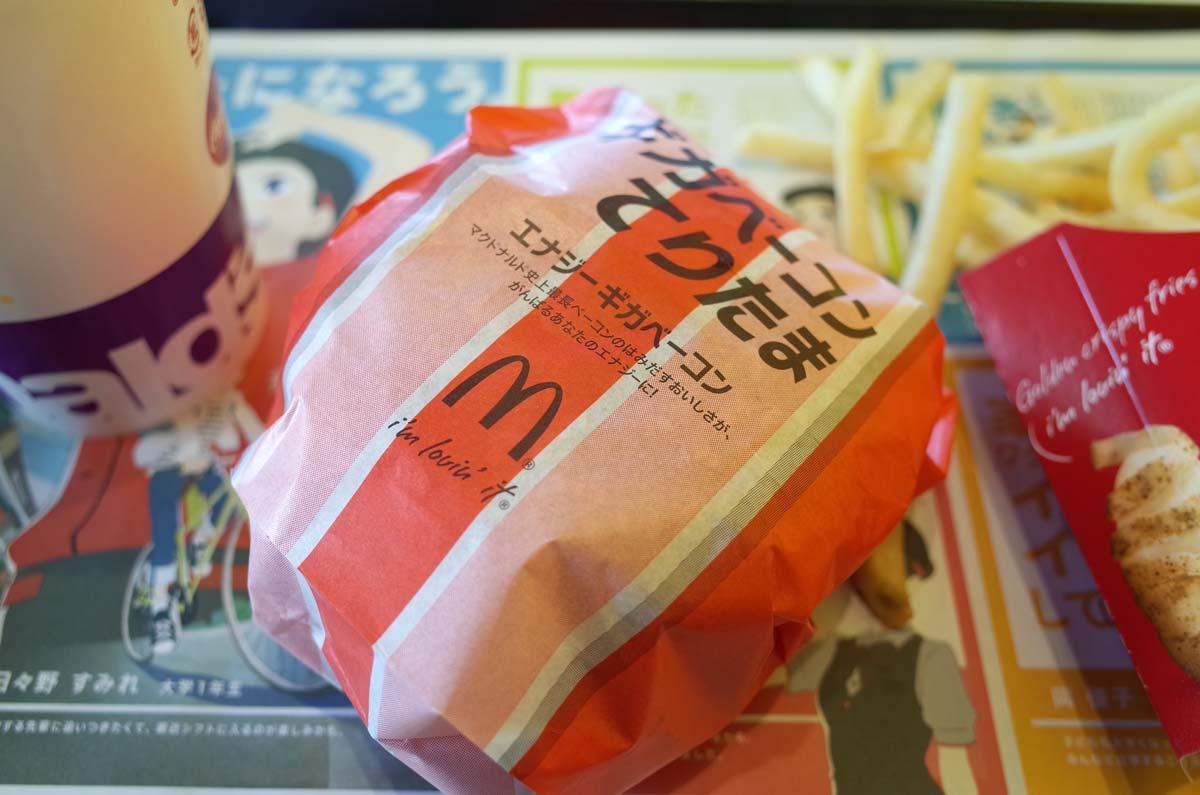ギガベーコンてりたまの包装紙