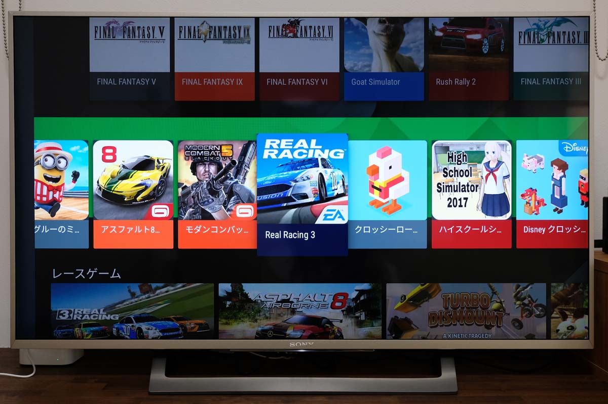 Android TV ゲームアプリ