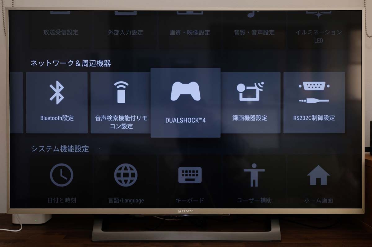 Android TV Bluetoothアクセサリの登録