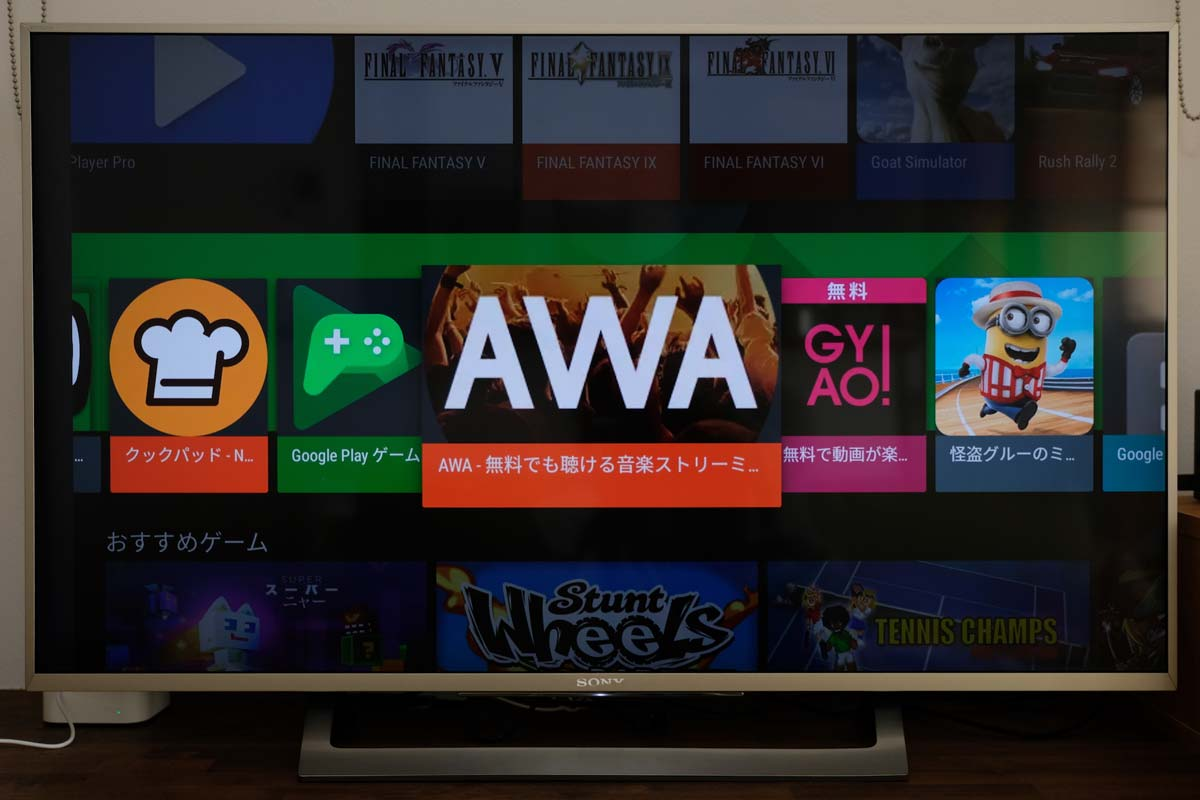 Android TVのAWA