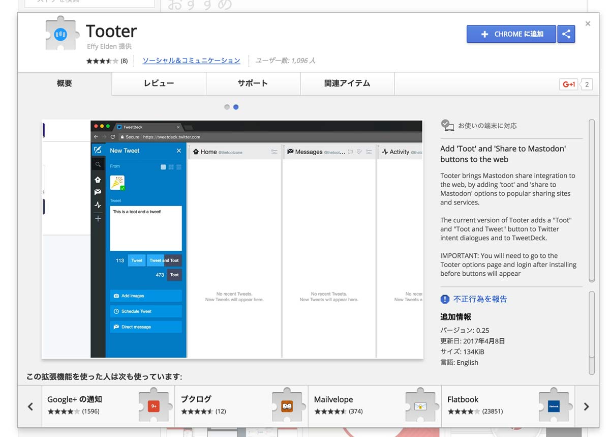 TooterをChromeにインストール