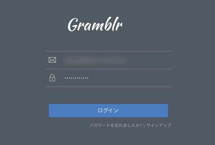 Gramblr ログイン画面