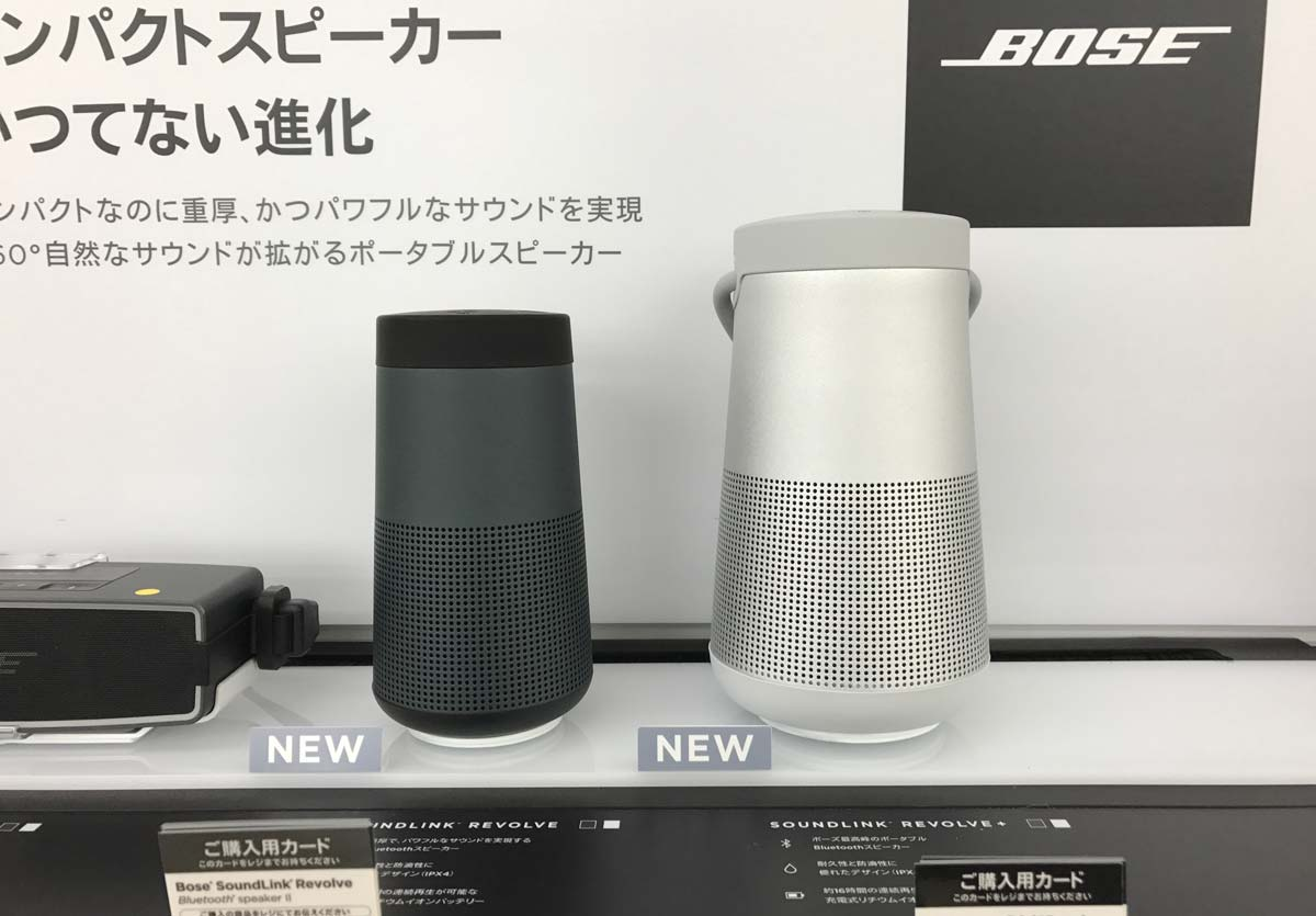 SoundLink RevolveとSoundLink Revolve+のサイズ比較